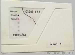 С2000-КДЛ от НВП Болид
