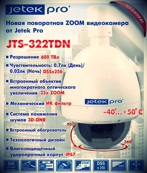 Камера JTS-322TDN - характеристики