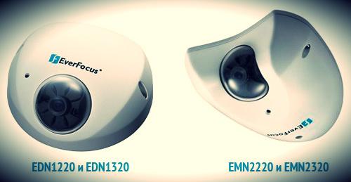 Двухмегапиксельные камеры EDN1220 / EMN2220 и IP-камеры EDN1320 / EMN2320  с разрешением 3 Mpix