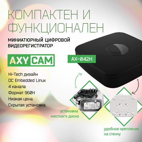 AX-042H-Axycam
