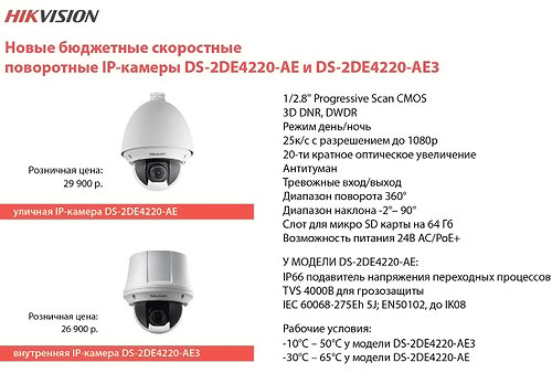 DS-2DE4220-AE3 и DS-2DE4220-AE