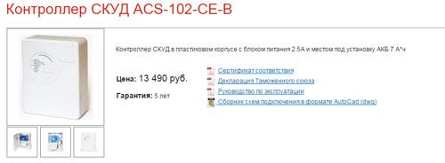 ACS-102-CE-B