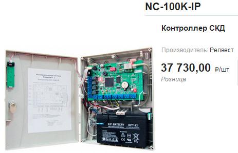 nc-100k-ip — цена теперь почти 38 тысяч рублей!