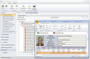 Timex 3.6 - формирование отчетов для учета рабочего времени