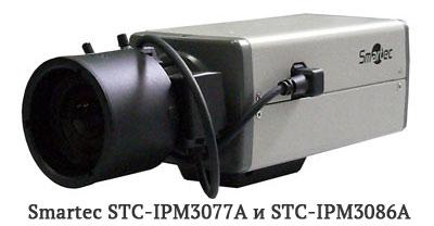 Видеокамеры Smartec STC-IPM3077A и STC-IPM3086A