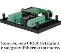 Контоллер Octagram серии L с модулем ethernet