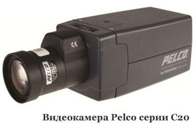 видеокамеры Pelco серии C20
