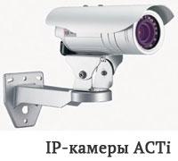 Обновите старые ip-камеры от ACTi на новинки