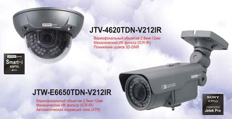 JTW-4620TDN-V212IR и JTW-E6650TDN-V212IR