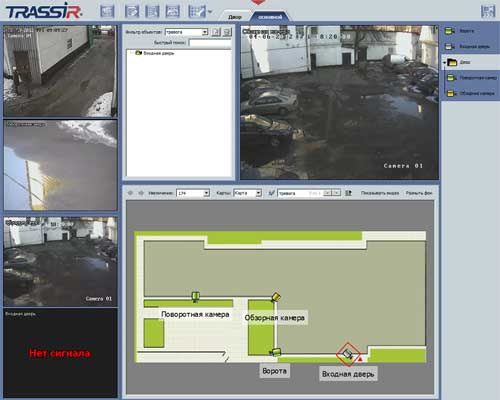 ПО TRASSIR 3 - скриншот программы