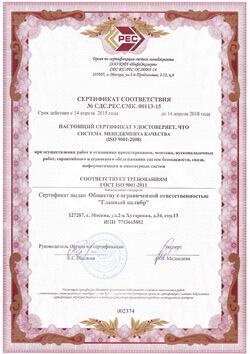 SERTIFIKAT СДС.РЕС.Р.00113-15