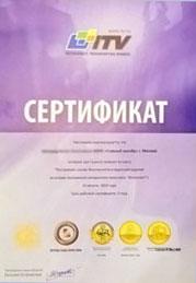 Сертификат компании ITV