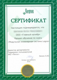 legos-certificate-small