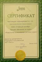 Сертификат компании Octagram (Legos)