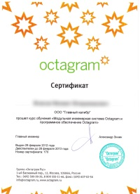octagram-certificate-small