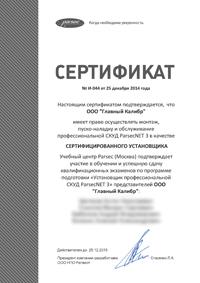 parsec-certificate-gk-small