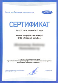 Сертификат компании Parsec