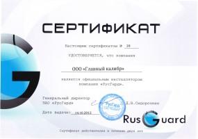 Сертификат rusguard