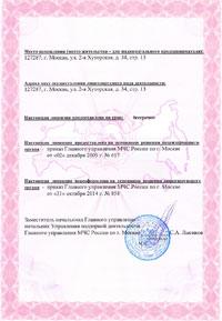 Лицензия на монтаж, ремонт и обслуживание ПС
