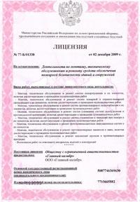 Лицензия на монтаж, ремонт и обслуживание систем пожарной безопасности