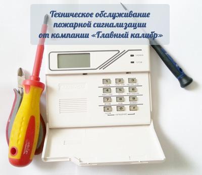 расчет стоимости технического обслуживания системы пожарной сигнализации