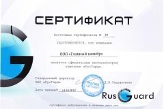 RusGuard